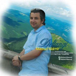 مسعود مالمیر دلتنگی