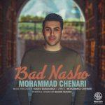 محمد چناری بد نشو