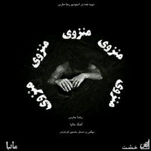 رضا حارس منزوی