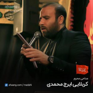 گلچین مداحی کربلایی ایرج محمدی