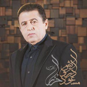 مسعود درویش خزر