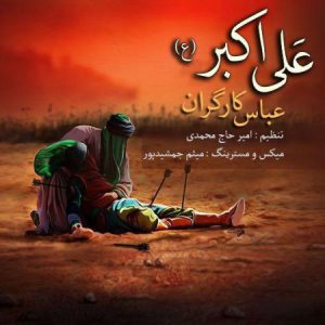 عباس کارگران علی اکبر