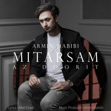 آرمین حبیبی میترسم از دوریت