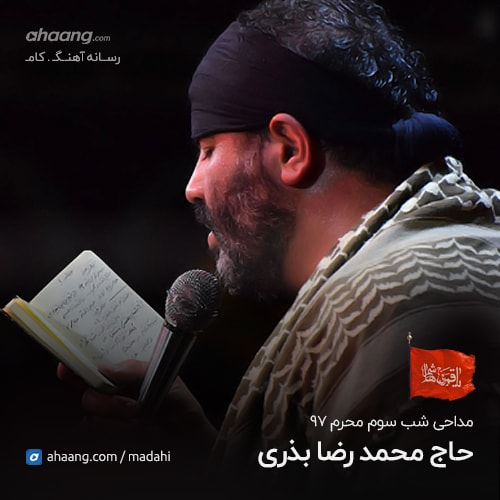 محمدرضا بذری شب سوم محرم 97