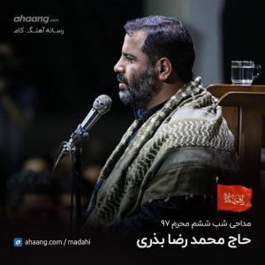 محمدرضا بذری شب ششم محرم 97