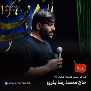 محمدرضا بذری شب هشتم محرم 97