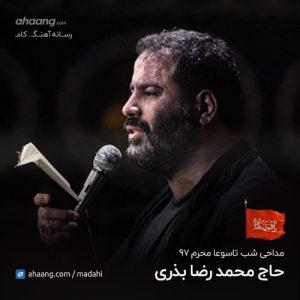 محمدرضا بذری شب تاسوعا محرم 97