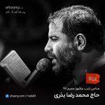 محمدرضا بذری شب عاشورا محرم 97