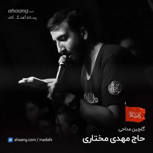 دانلود گلچین مداحی حاج مهدی مختاری