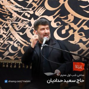 سعید حدادیان شب اول محرم 97