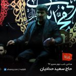 سعید حدادیان شب دوم محرم 97