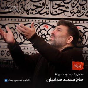 سعید حدادیان شب سوم محرم 97