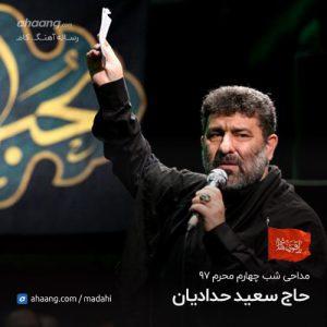 سعید حدادیان شب چهارم محرم 97