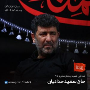 سعید حدادیان شب پنجم محرم 97