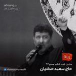 سعید حدادیان شب ششم محرم 97