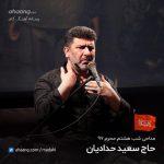 سعید حدادیان شب هشتم محرم 97
