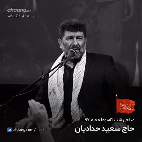 سعید حدادیان شب تاسوعا محرم 97