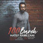 هاتف رمضانی 100 باره