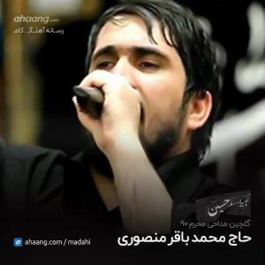 محمد باقر منصوری گلچین محرم 90