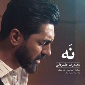 محمدرضا علیمردانی نه