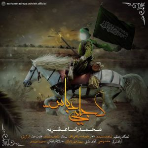 محمدرضا عشریه کجایی عباس