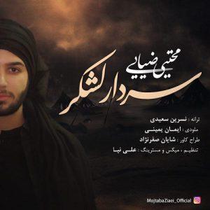 مجتبی ضیایی سردار لشكر