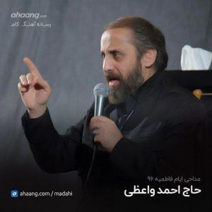 احمد واعظی ایام فاطمیه 96