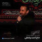 احمد واعظی شب ششم محرم 96
