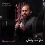 احمد واعظی شب هفتم محرم 96