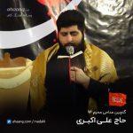 مجموعه مداحی علی اکبری محرم 94