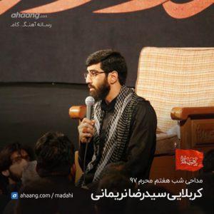 رضا نریمانی شب هفتم محرم 97