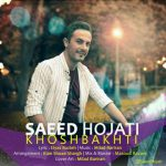 سعید حجتی خوشبختی