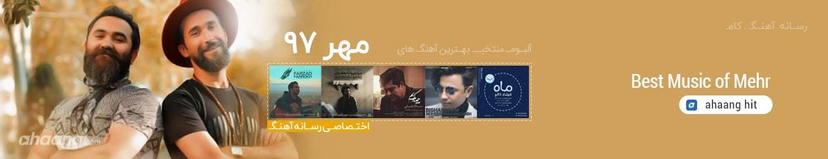 دانلود آلبوم منتخب بهترین آهنگ های مهر ۹۷