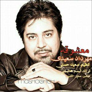 دانلود آهنگ مهرداد سعیدی معشوقه