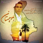 دانلود آهنگ امید بامری بلوچستان