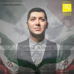حامد احمدی ایران