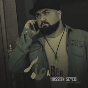 حسین سیدی عابر
