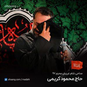 محمود کریمی شب شام غریبان محرم 97