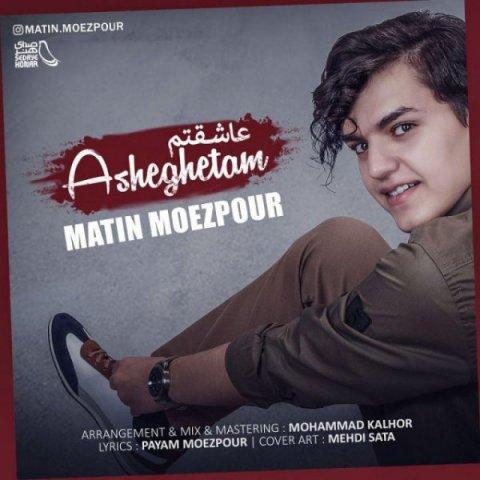 متین معزپور عاشقتم