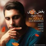 مصطفی نورمحمدی بغض پاییزی