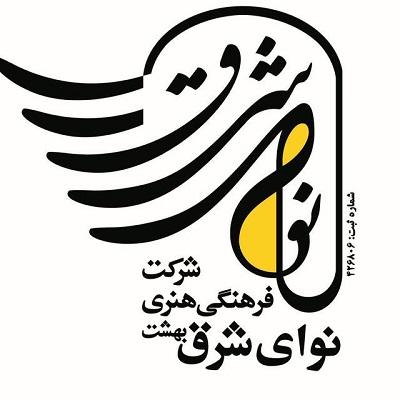 موسسه فرهنگی هنری نوای شرق بهشت