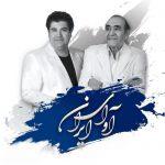 ایرج و سالار عقیلی آوای ایران