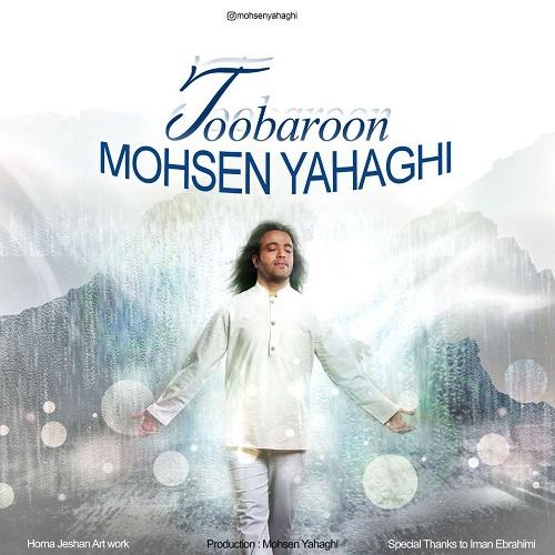 محسن یاحقی توو بارون