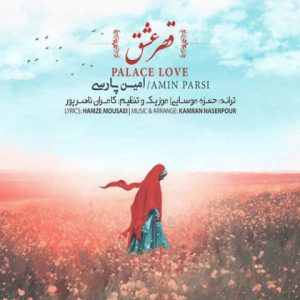 امین پارسی قصر عشق
