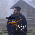 محمد معافی دوباره پاییز