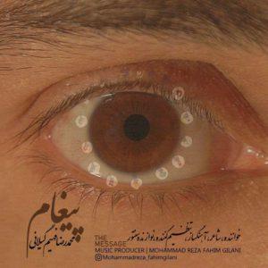 محمدرضا فهیم گیلانی پیغام