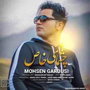 محسن گروسی چشمای خاص