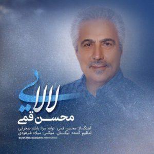 محسن قمی لالایی