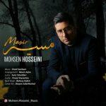 محسن حسینی مسیر