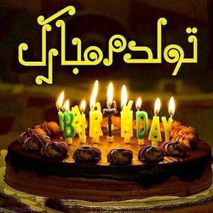 فرشید سما تولدت مبارک